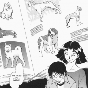 OH! MY DOG О! Моя, сучка! (comixhere.xyz) (75)