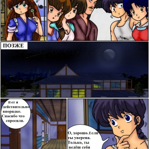 RANMA. DREAM LOVER (comixhere.xyz) (16)