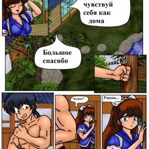 RANMA. DREAM LOVER (comixhere.xyz) (3)