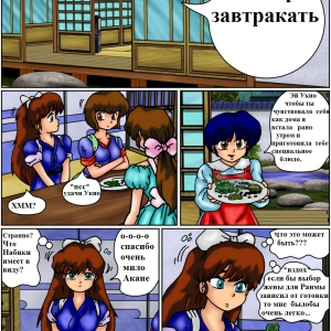 RANMA. DREAM LOVER (comixhere.xyz) (6)