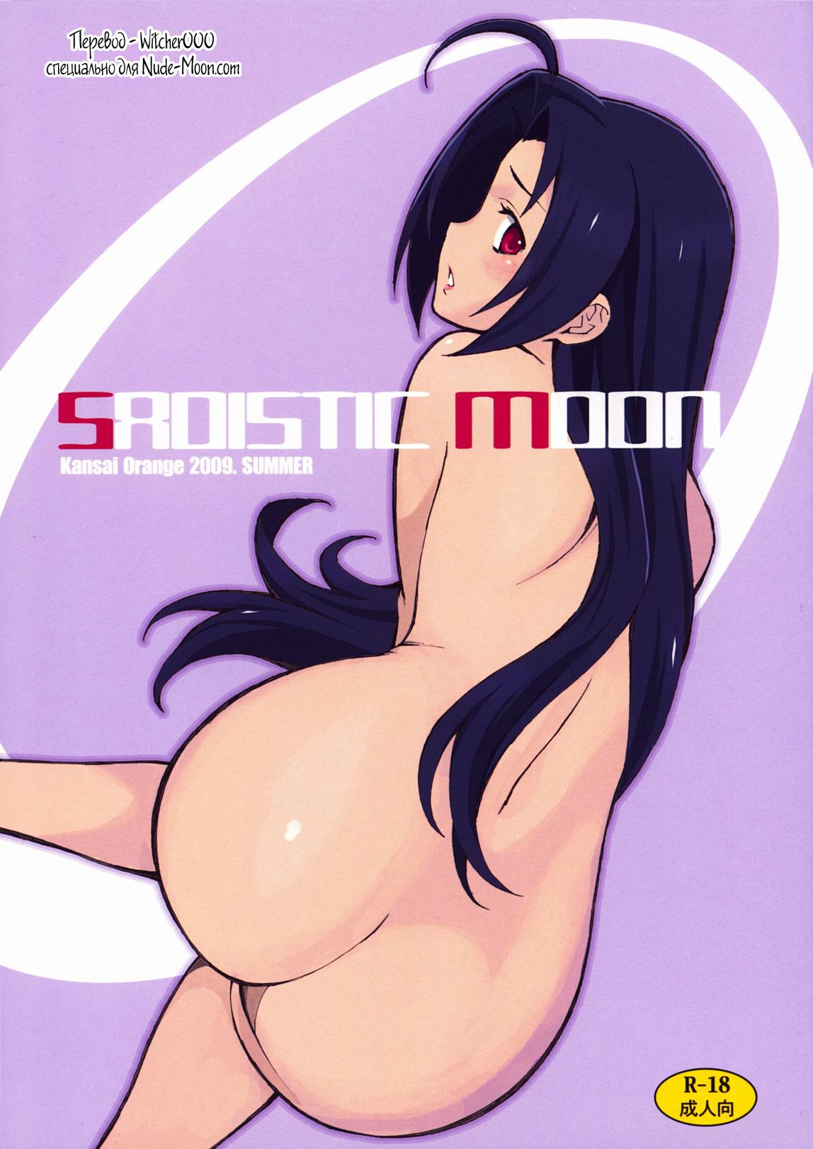 Sadistic Moon! (comixhere.xyz) (1)