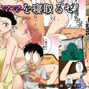 Shin Mama o Netoruze! #1 (comixhere.xyz) (1)