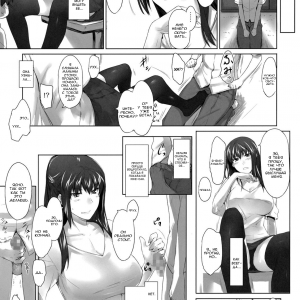 Tachibana-san's Circumstances With A Man  (comixhere.xyz) (24)