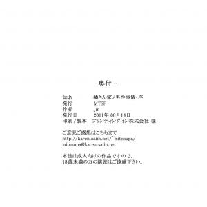 Tachibana-san's Circumstances With A Man  (comixhere.xyz) (53)