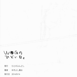 Wake Up, Girls # WUG's Terrible Day (comixhere.xyz) (21)