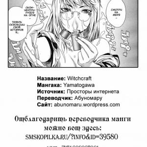Witchcraft ч.2  (comixhere.xyz) (23)