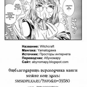 Witchcraft. (comixhere.xyz) (23)
