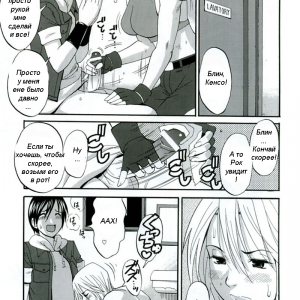 YURI AND FRIENDS MARRY SPECIAL (comixhere.xyz) (19)