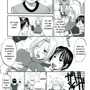 YURI AND FRIENDS MARRY SPECIAL (comixhere.xyz) (9)