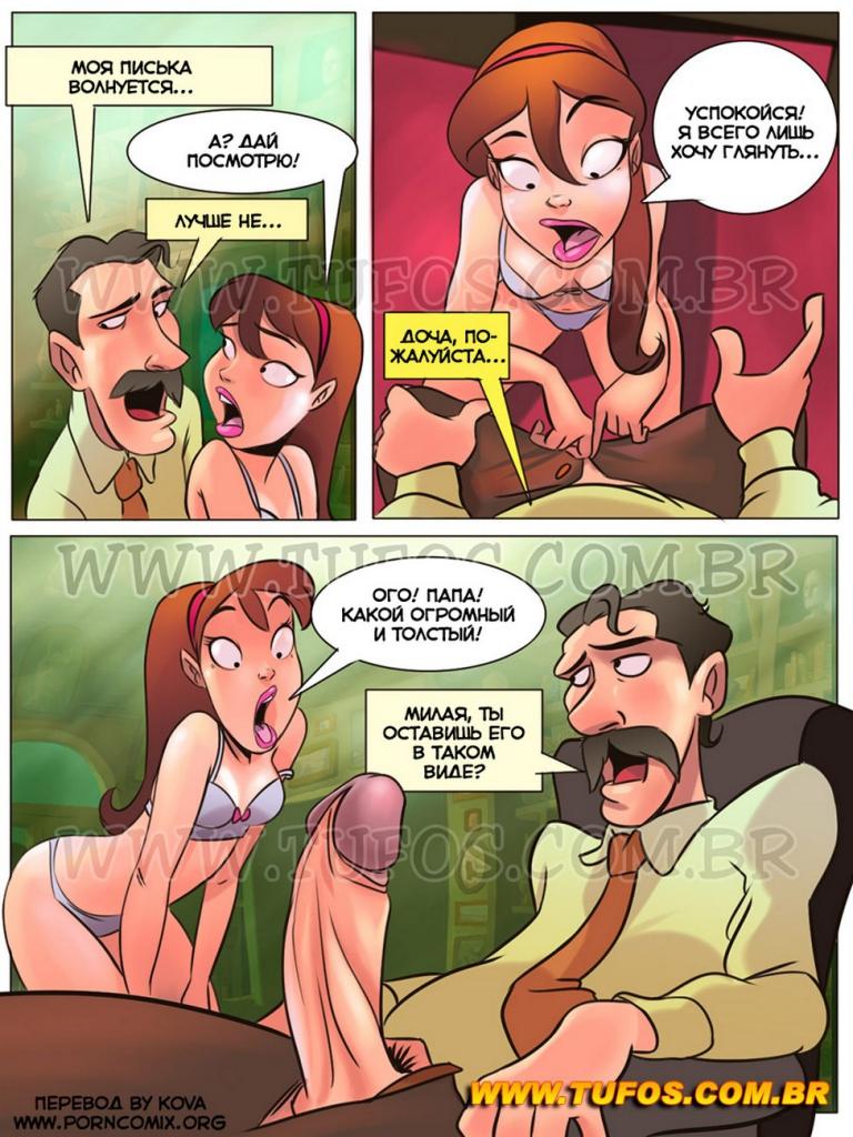 секс комиксы папа и дочка