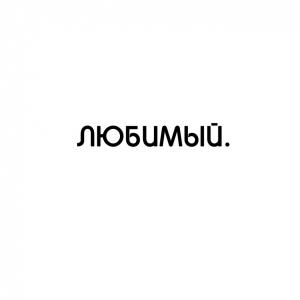 СИГЕО НАВСЕГДА!  (comixhere.xyz) (44)