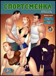 Порно комикс -