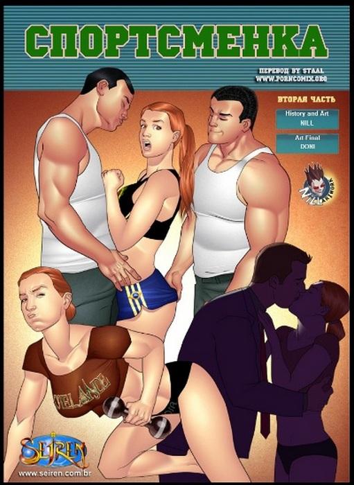 Порно комикс однажды фото 256-679