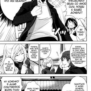 Шимоэда, бедная, но счастливая семья  (comixhere.xyz) (12)