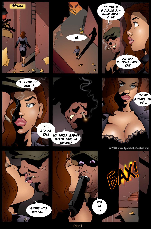 Порно комиксы на андроид