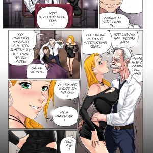ANOTHER HORNY FATHER IN LAW (comixhere.xyz) (5)