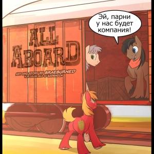 All Aboard! (comixhere.xyz) (1)