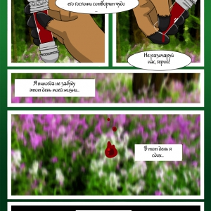 Angry Dragon #3 - Flower of the Forest (comixhere.xyz) (13)