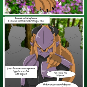 Angry Dragon #3 - Flower of the Forest (comixhere.xyz) (3)