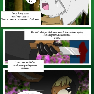 Angry Dragon #3 - Flower of the Forest (comixhere.xyz) (5)