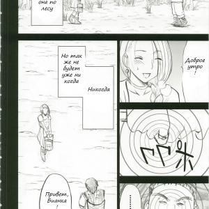 BIANCA STORY #1 (comixhere.xyz) (13)