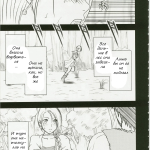 BIANCA STORY #1 (comixhere.xyz) (23)
