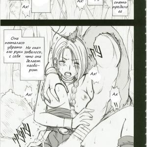 BIANCA STORY #1 (comixhere.xyz) (29)