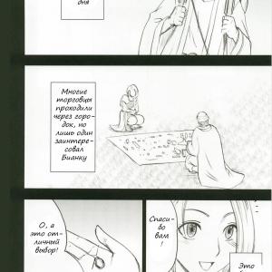 BIANCA STORY #1 (comixhere.xyz) (4)