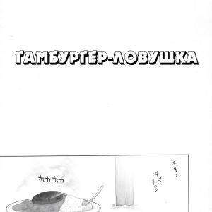 INAZUMA BLADE #1 (comixhere.xyz) (38)