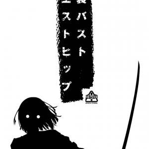 Ikebukuro Bust Waist Hip (comixhere.xyz) (2)