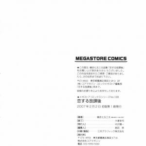 KOI SURU HOUKAGO (comixhere.xyz) (208)