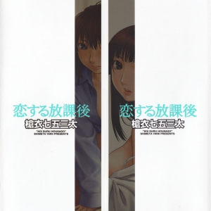 KOI SURU HOUKAGO (comixhere.xyz) (3)