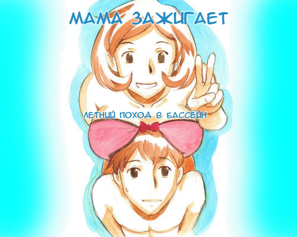 Mama Shotaimu Manatsu No Puru-hen (Мама зажигает Летний поход в бассейн) (comixhere.xyz) (1)