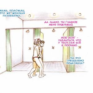 Mama Shotaimu Manatsu No Puru-hen (Мама зажигает Летний поход в бассейн) (comixhere.xyz) (16)