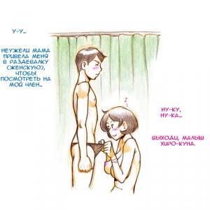 Mama Shotaimu Manatsu No Puru-hen (Мама зажигает Летний поход в бассейн) (comixhere.xyz) (17)