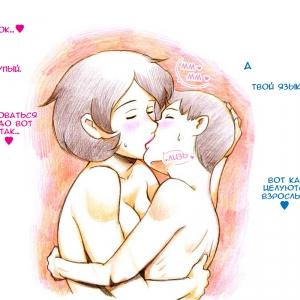 Mama Shotaimu Manatsu No Puru-hen (Мама зажигает Летний поход в бассейн) (comixhere.xyz) (29)