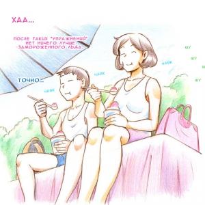 Mama Shotaimu Manatsu No Puru-hen (Мама зажигает Летний поход в бассейн) (comixhere.xyz) (54)