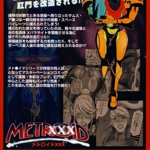 Metroid XXX (comixhere.xyz) (44)