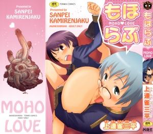 Moho Love [12]