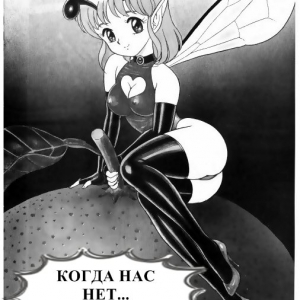 NEW BONDAGE FAIRIES (comixhere.xyz) (2)