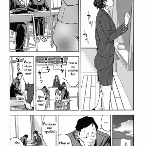 ONNA KYOUSHI HEN (comixhere.xyz) (7)