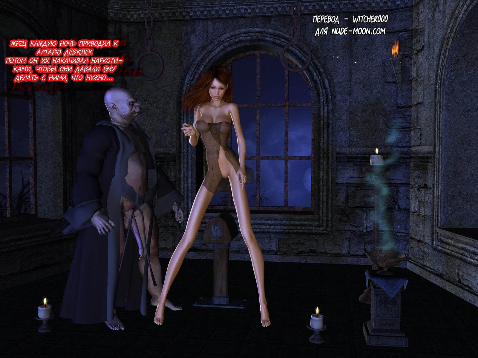 порно ритуалы мистика