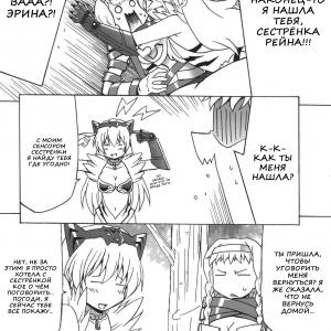 Playing with Futa Eri (Игра с фута Эри) (comixhere.xyz) (4)
