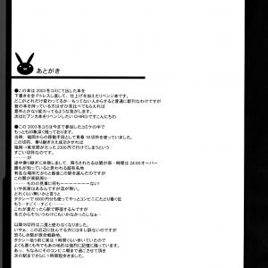 Silent Sea Revenge!! (Тихое море) (comixhere.xyz) (23)