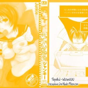 Sukidakara Shichauno #1-4. (comixhere.xyz) (2)