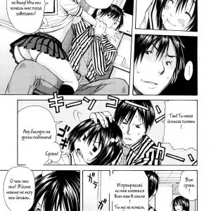 Sukidakara Shichauno #1-4. (comixhere.xyz) (8)