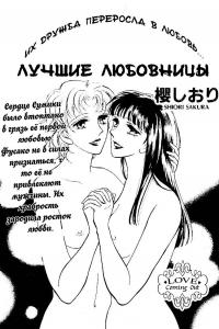 THE BEST LOVER (Лучшие любовницы) [20]