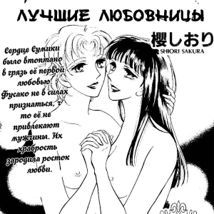 THE BEST LOVER (Лучшие любовницы) (comixhere.xyz) (1)