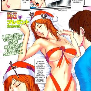 Utsutsu na Present Вот это подарочек (comixhere.xyz) (6)