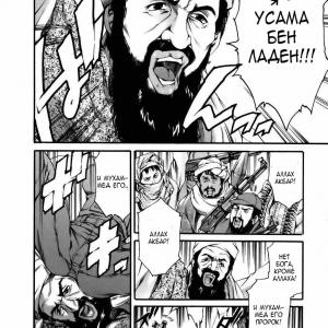 VIVA FREEDOM #1-3 (comixhere.xyz) (16)